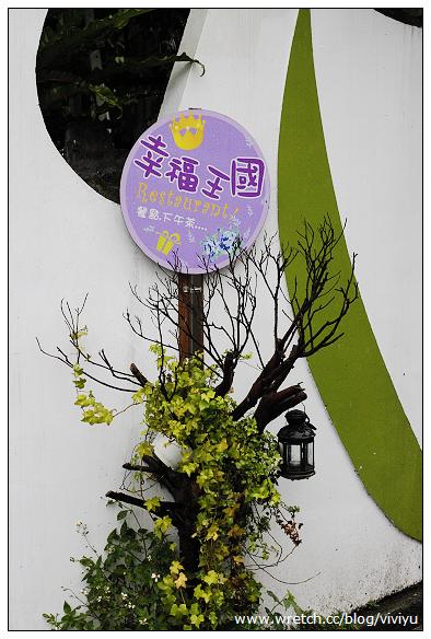 [三芝.美食]幸福王國~美好的幸福下午茶 @VIVIYU小世界