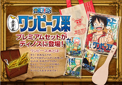 "One Piece Rice 1 • <a style=""font-size:0.8em;"" href=""http://www.flickr.com/photos/66379360@N02/7830204838/"" target=""_blank"">View on Flickr</a>"