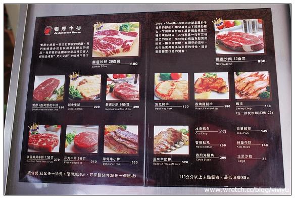 [美食.桃園]饗厚牛排.林口店~40盎司牛排比臉大 @VIVIYU小世界