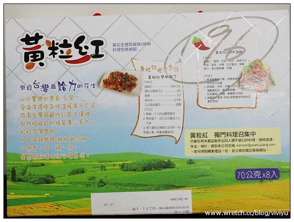 [試吃]黃粒紅.椒麻花生遇上花枝~絕配超下飯 @VIVIYU小世界