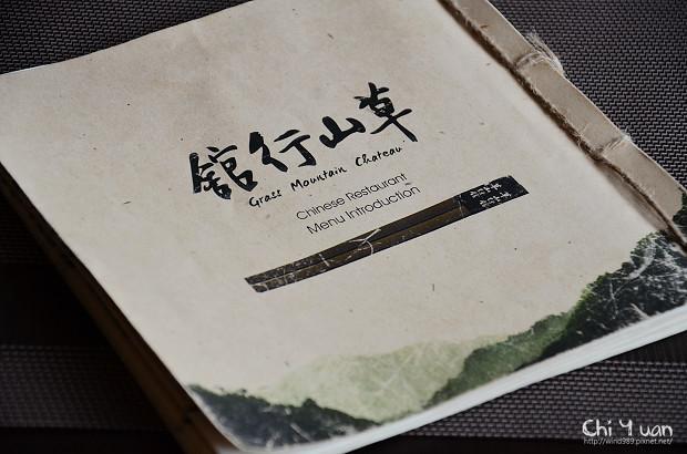 草山食饕01.jpg