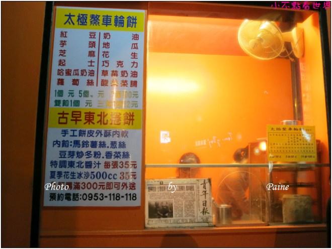 古亭太極鰲紅豆餅 (3).JPG