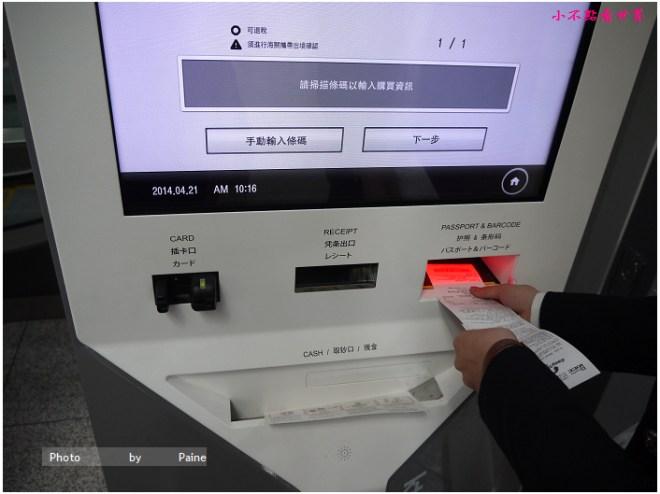 韓國退稅仁川機場 (2).JPG