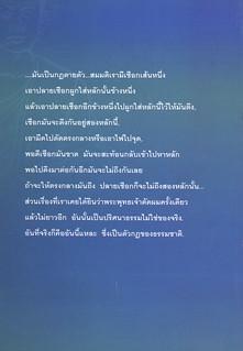 06_พลิกโลกเหนือความคิด_back