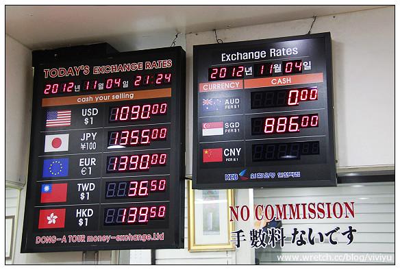 [韓國]秋天賞楓韓國首爾行~出發&匯率那裡換最好! @VIVIYU小世界