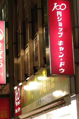 100円ショップ キャン・ドゥ 秋葉原中央通り店 開店