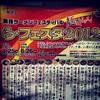 Photo:釧路ラーメンフェスティバル、なう By