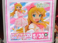 """Akihabara May 16 • <a style=""""font-size:0.8em;"""" href=""""http://www.flickr.com/photos/66379360@N02/8934384877/"""" target=""""_blank"""">View on Flickr</a>"""