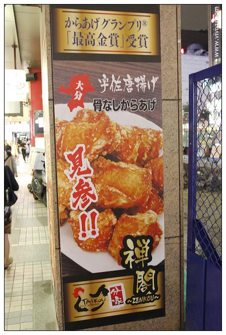 台北,炸雞,禪閣,美食 @VIVIYU小世界