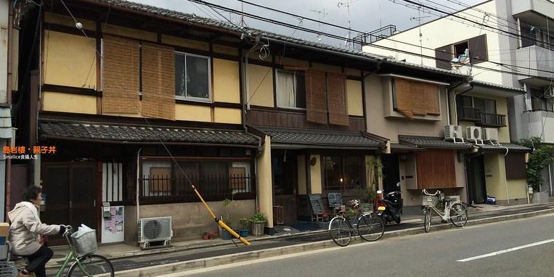 【京都・美食】京都名店!囂張有理的必吃老店美食:午間限定親子丼| 鳥岩樓