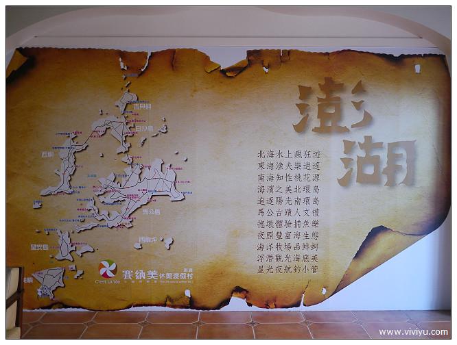 [澎湖.旅遊]菊島之旅.賽納美渡假村~鄰近山水沙灘.異國風情 @VIVIYU小世界