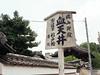 Photo:京都東山。養源院 By
