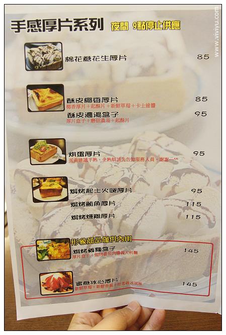 [約訪.板橋]182巷鬆餅廚房~冰火交幟鹹甜鬆餅 @VIVIYU小世界