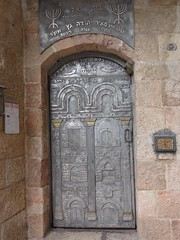 Beit-El Yeshiva and Synagogue - silver etched doors
