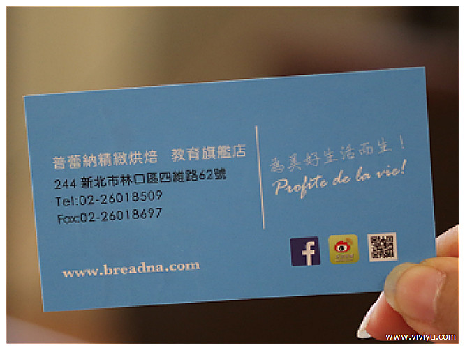 下午茶,咖啡,林口,桃園,麵包 @VIVIYU小世界