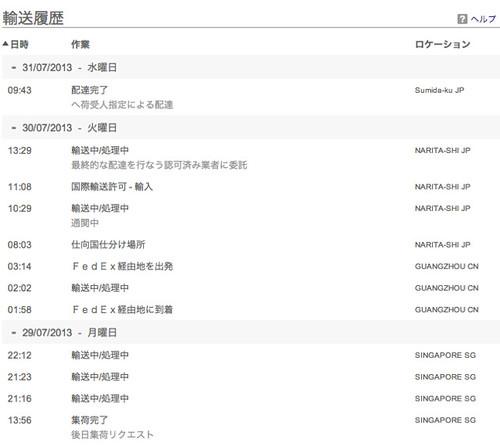 スクリーンショット 2013-07-31 22.25.33