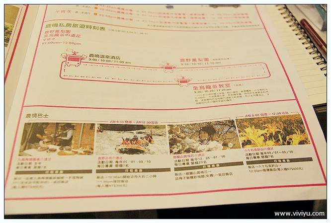 [台東.旅遊]立榮假期.看見農遊新樂園~鹿野鹿鳴溫泉酒店自由行.房間介紹 @VIVIYU小世界