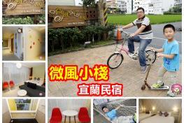 微風小棧民宿 Tourist Home