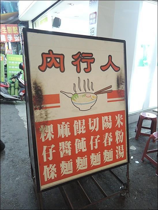 永興街內行人麵攤