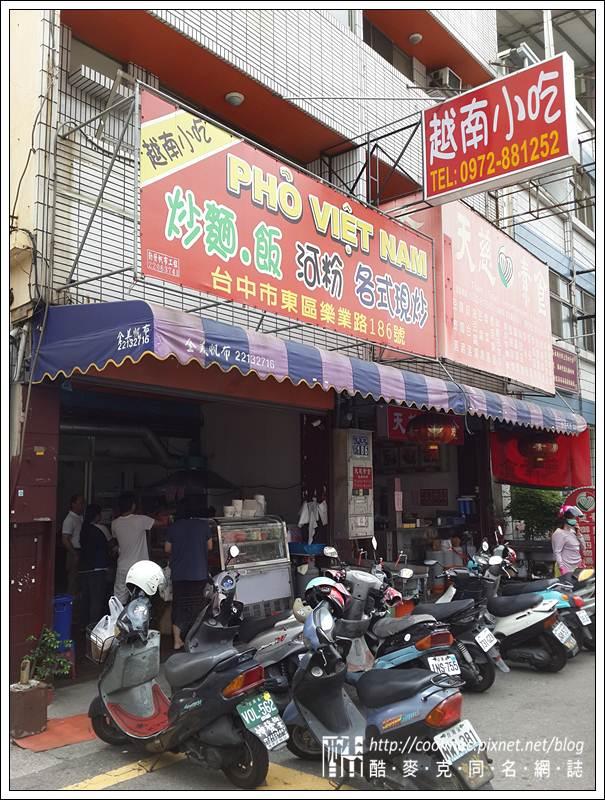 越南小吃樂業路
