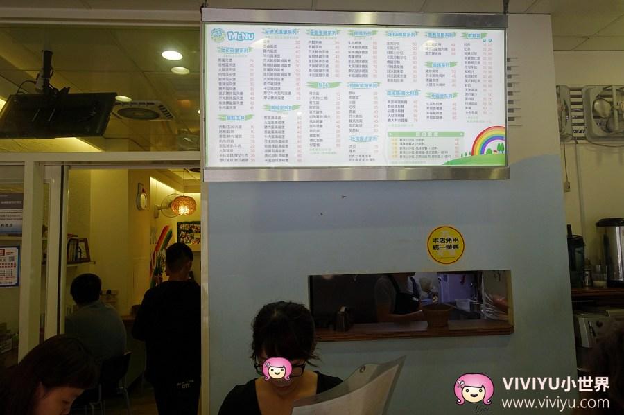 彩虹,桃園早午餐,桃園美食,漢堡,蛋餅,馬克早午餐 @VIVIYU小世界