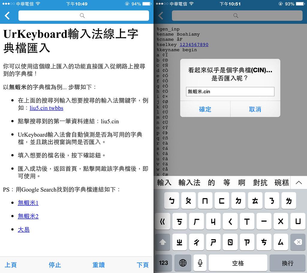 [蘋果急診室] 想在 iPhone 上使用無蝦米輸入法?教你免 JB 直接在 iOS8 上直接安裝使用! #第三方輸入法 (88021 ...