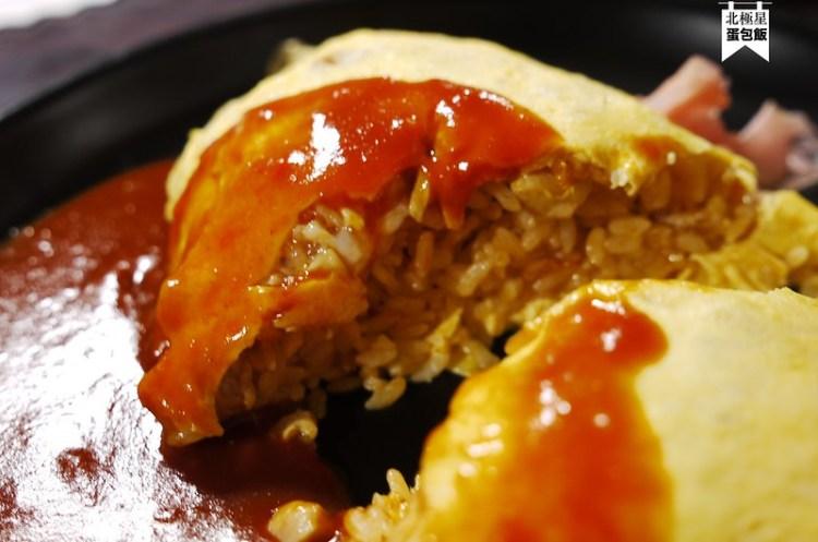 大阪美食 北極星,大阪必吃近百年元祖蛋包飯!簡單卻不馬虎的寶石級美味