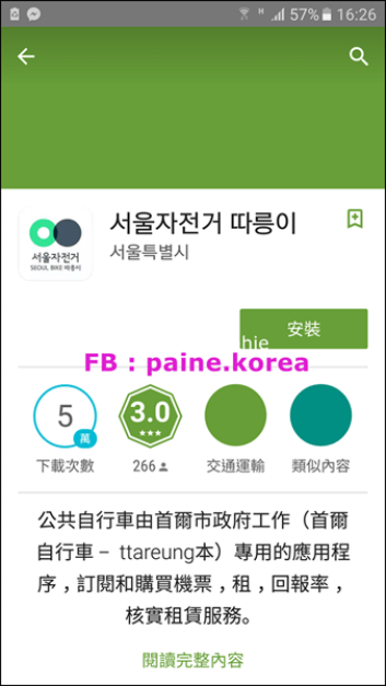 首爾自行車 (1).png
