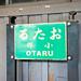 "JR Otaru station • <a style=""font-size:0.8em;"" href=""http://www.flickr.com/photos/15533594@N00/28461560975/"" target=""_blank"">View on Flickr</a>"