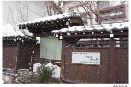 穗高莊山月 Hodakaso Sangetsu
