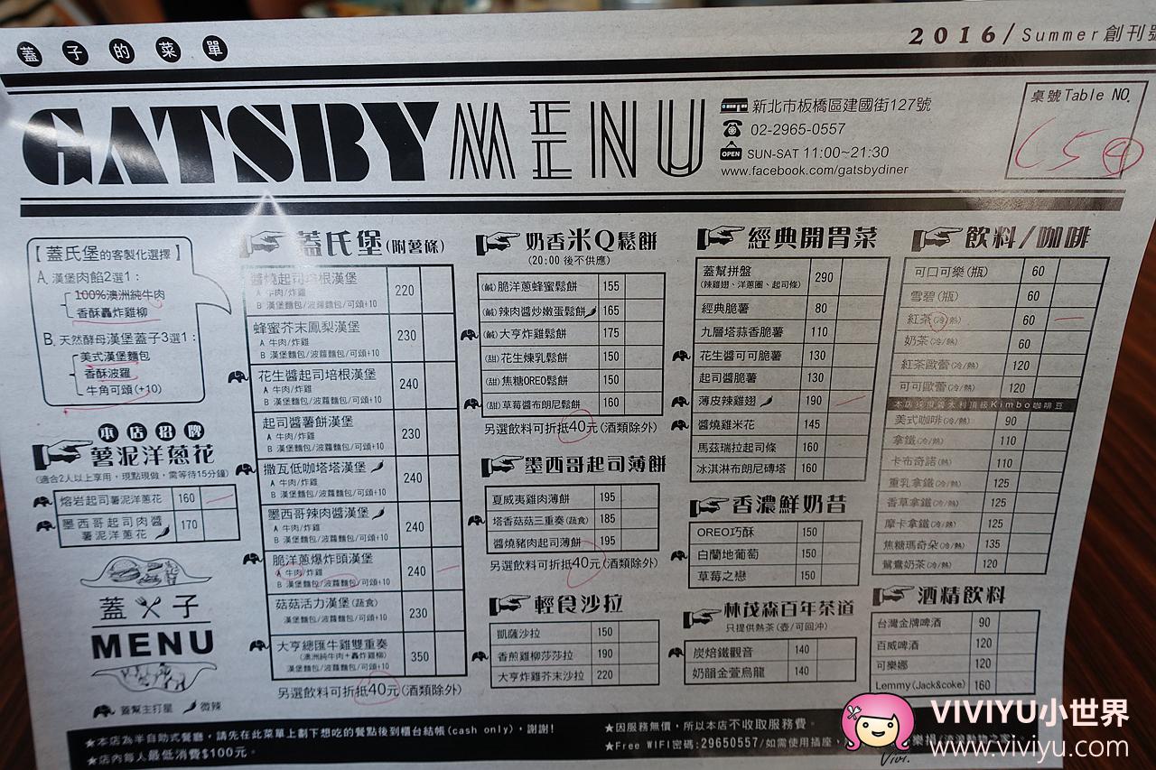 [板橋.美食]Gatsby蓋子美式餐廳~超美盛開的洋蔥花再現.漢堡份量好大 @VIVIYU小世界