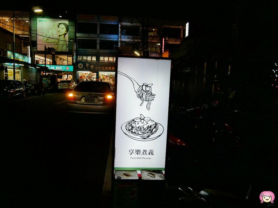 [龜山美食]享樂煮義|龜山後街的百元義大利麵~平價高CP真材實料.冰涼飲料無限暢飲 @VIVIYU小世界