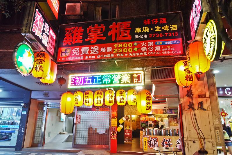 雞掌櫃通化店│臨江夜市旁宵夜可以吃雞 @ 夢與幻的地圖 :: 痞客邦