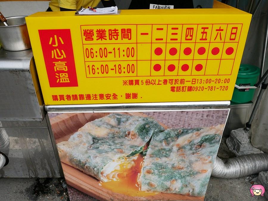 [桃園美食]古早味爆漿蛋餅忠二店 忠二市場內銅板小吃~薄皮蛋餅現點現做 @VIVIYU小世界