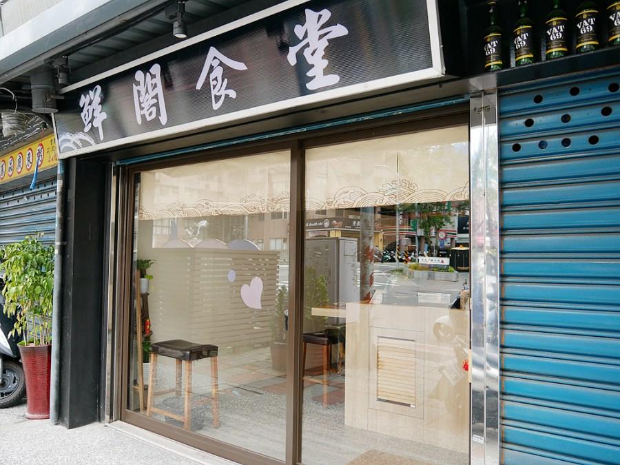 [桃園美食]鮮閣食堂|大有路商圈.晶悅國際飯店對面~內用僅有五張座位的平價日式料理 @VIVIYU小世界