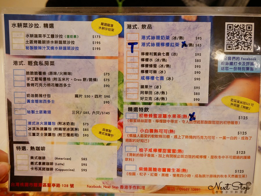 [龍潭美食]Next Stop香港手作料理|聖蹟亭旁港式料理~香港小夫妻經營.似網美店裝潢 @VIVIYU小世界