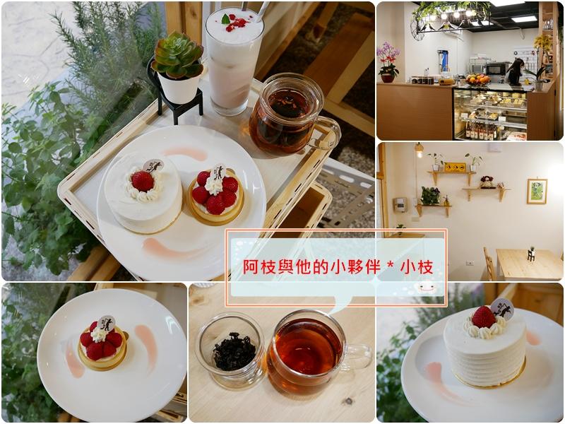 [龜山美食]阿枝與他的小夥伴*小枝|每天供應不同的甜點~戚風蛋糕輕柔綿密 @VIVIYU小世界
