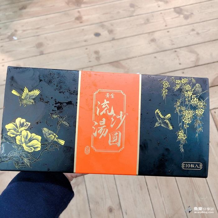 【季節美食】桂冠黃金流沙湯圓|元宵吃湯圓|全聯獨賣新口味 – 魚樂分享誌
