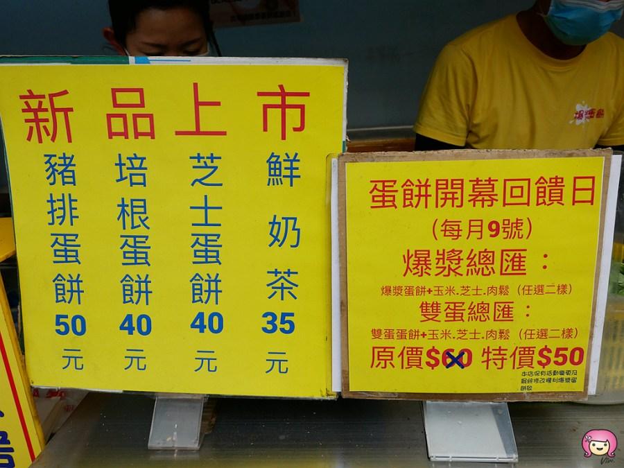 中式早餐,古早味爆漿蛋餅,忠二路市場,桃園早餐,桃園美食,桃園蛋餅,爆漿蛋餅,蛋餅 @VIVIYU小世界