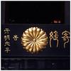 Photo:Kirishima grand shrine - 霧島神宮 By