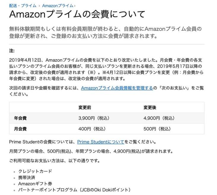 screencapture-amazon-co-jp-gp-help-customer-display-html-2019-04-12-20_09_32