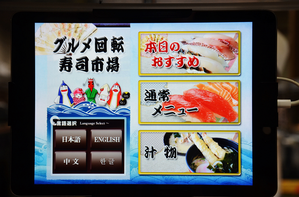 美國村迴轉壽司市場09.JPG