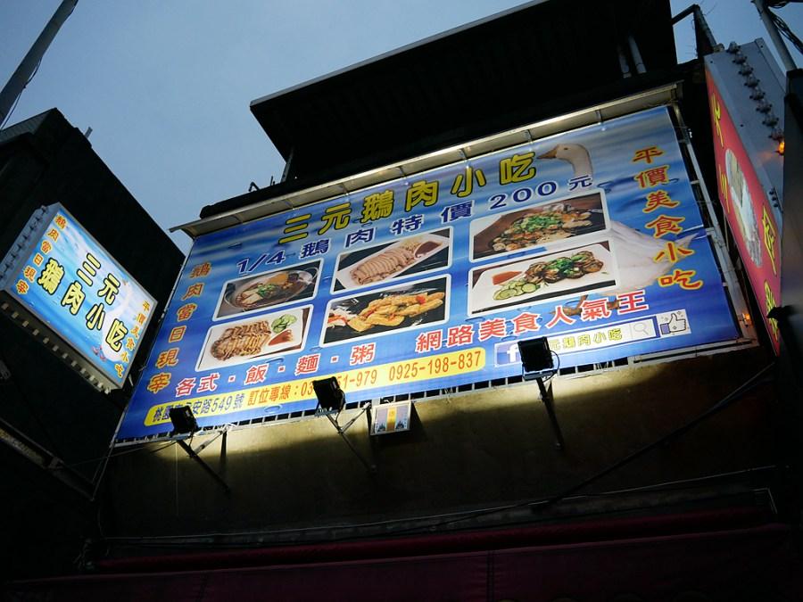 三元鵝肉小吃,桃園交流道,桃園小吃,桃園美食,永安路,臭豆腐,虱目魚粥,鵝肉 @VIVIYU小世界