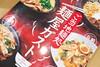 Photo:ご当地麺処 麺屋ガスト 徳島ラーメン By