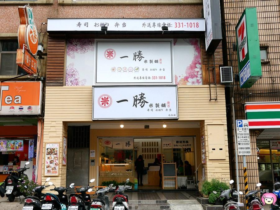[桃園美食]一勝米製舖 桃園市政府附近便當~日式便當配色美.出發野餐吧 @VIVIYU小世界