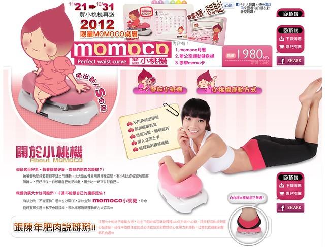 Mono小桃機,現在買還有送桌曆喔!看起來很可愛的小桃機,還有桃子美眉當代言人囉!
