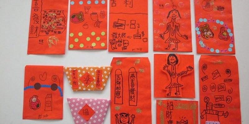 【Video】孩童的創意紅包(7.5ys)