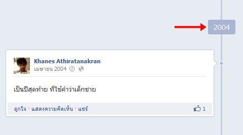 Facebook-trip-1248
