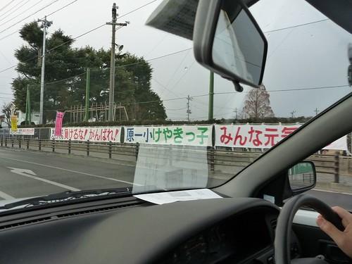 「全国どこにいても 負けるな!がんばれ! 原一小けやきっ子 みんな元気です」, 福島県南相馬市でボランティア Volunteer at Minamisoma city, Fukushima pref. Affected by the Tsunami of Earthquake and Fukushima Daiichi Nuclear Accident
