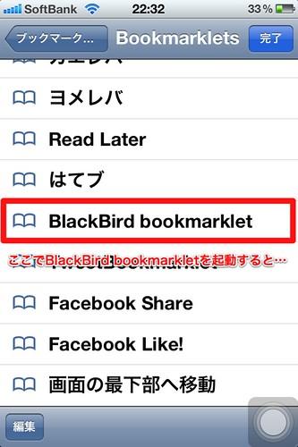 02 BlackBird bookmarklet起動